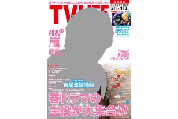 表紙は二宮和也!春ドラマの主役が大集合 テレビライフ8号3月28日(水)発売