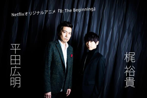 平田広明×梶裕貴インタビュー Netflixオリジナルアニメ『B: The Beginning』