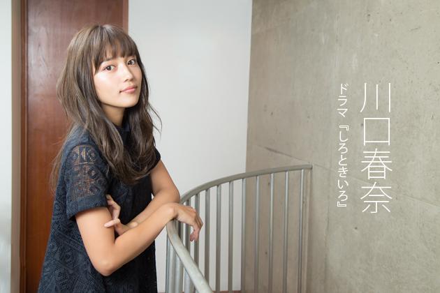 川口春奈インタビュー「いろんな要素が詰まった温かい物語です」ドラマ『しろときいろ』