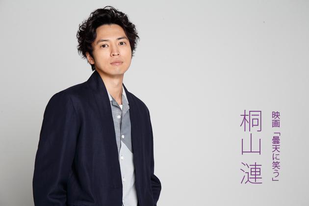 桐山漣インタビュー「原作ファン以上に作品を好きになれば多くの人に伝わる」映画「曇天に笑う」