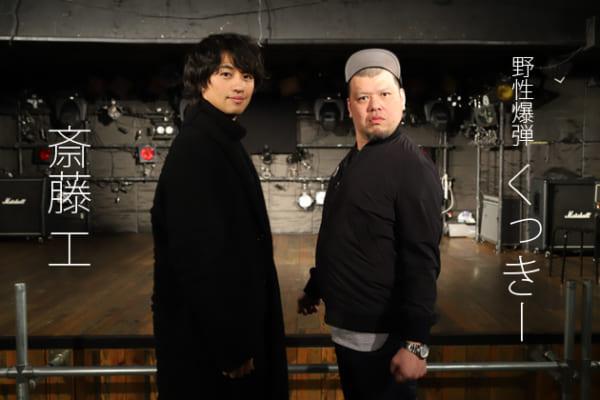 斎藤工×野性爆弾くっきー インタビュー『MASKMEN』3・23最終回