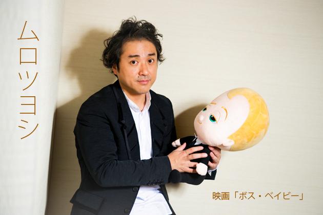 ムロツヨシ インタビュー「これまでのお芝居ではしたことのない体験ができました」映画「ボス・ベイビー」
