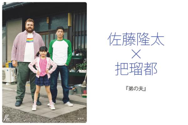 佐藤隆太×把瑠都インタビュー「把瑠都さんは素晴らしい人間力」プレミアムドラマ『弟の夫』