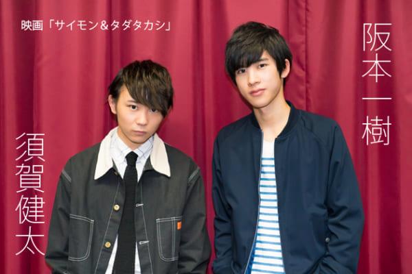 阪本一樹&須賀健太インタビュー「須賀さんとのセッション楽しかったです!」映画「サイモン&タダタカシ」