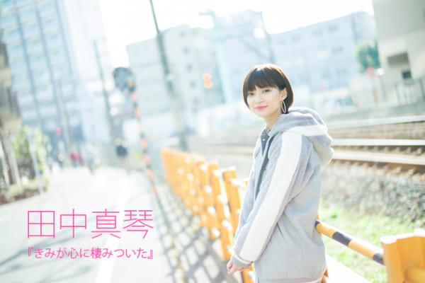 """田中真琴インタビュー「この作品を経て""""成長したね""""って言ってもらえたらうれしい」『きみが心に棲みついた』"""
