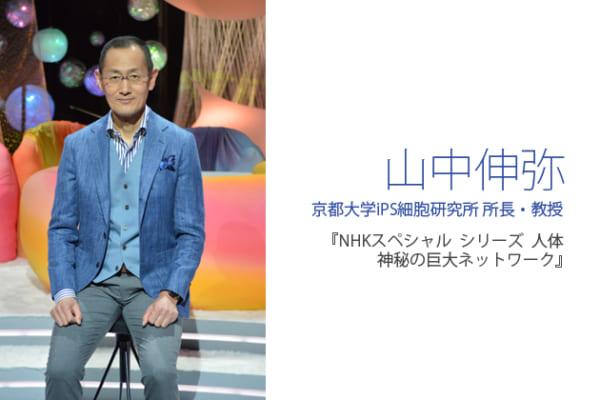 山中伸弥教授インタビュー「番組をきっかけに医師や研究者を目指す人が増えてほしい」『NHKスペシャル シリーズ 人体』