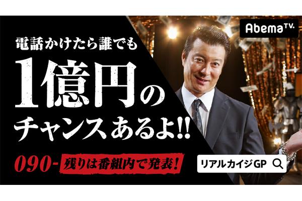 """『リアルカイジGP』視聴者にも1億円ゲットのチャンス!?""""運極ルーレット""""実施決定"""