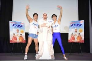 映画『ダンガル きっと、つよくなる』公開直前イベント