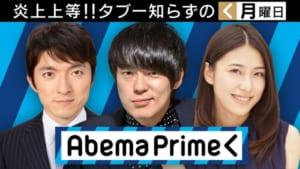 『AbemaPrime(アベマプライム)』