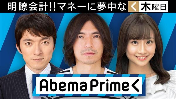 <p>『AbemaPrime(アベマプライム)』</p>
