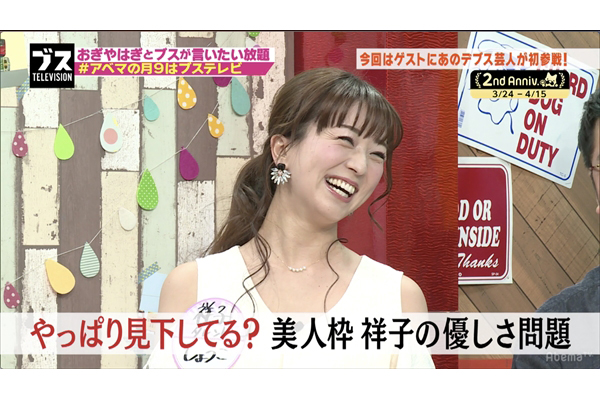 祥子「ブスは束になったら強い」『「ブス」テレビ』4・9放送