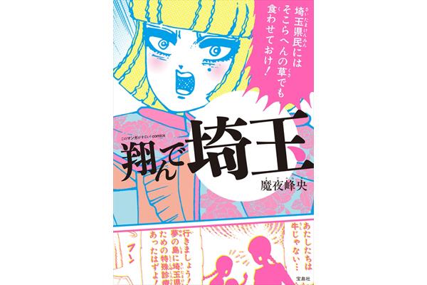 「翔んで埼玉」二階堂ふみ&GACKTダブル主演で映画化決定