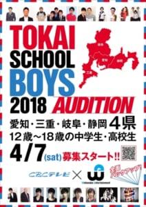 「TOKAIスクールボーイズ」