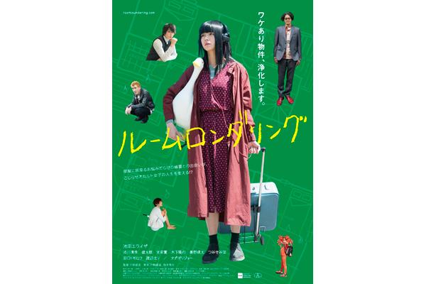 池田エライザが幽霊のお悩み解決!?映画『ルームロンダリング』ポスタービジュアル完成