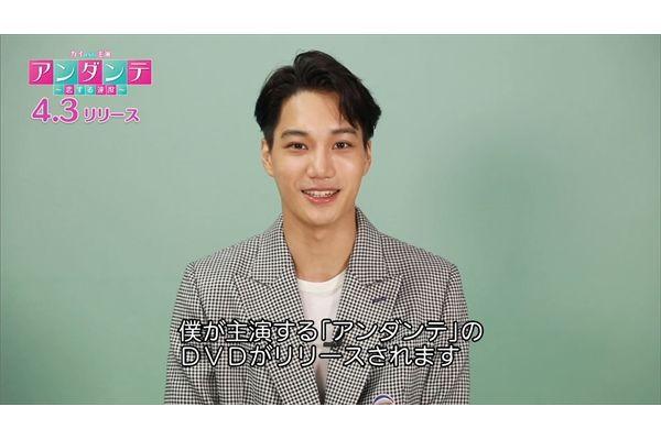 EXO・カイ地上波初主演ドラマ「アンダンテ~恋する速度~」DVD発売中!