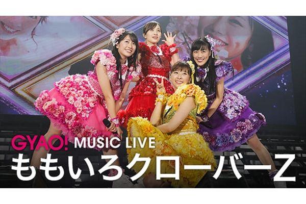 ももクロ東京ドームライブ&10周年記念ベストアルバム発売記念!厳選ライブ映像が本日より配信開始