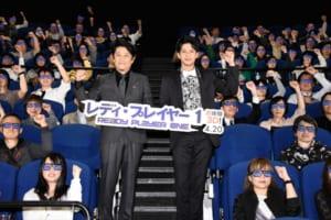 『レディ・プレイヤー1』IMAX3D完成披露試写イベント