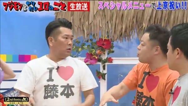 """フジモンが東京進出のダイアンに説教「トマトを""""鮭の味がする""""と言う奴は東京では絶対に成功しない!」"""
