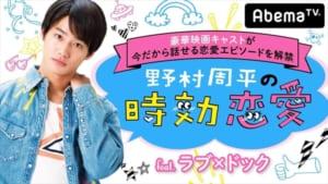「野村周平の時効恋愛 feat.ラブ×ドック」