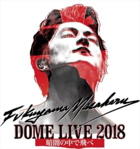 「生中継!FUKUYAMA MASAHARU DOME LIVE 2018 -暗闇の中で飛べ-」