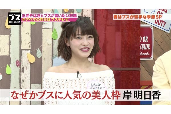 岸明日香はブスに好かれる美人!?『「ブス」テレビ』4・16放送