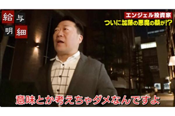 """純資産は○億円!謎の職業""""エンジェル投資家""""の実態とは…"""
