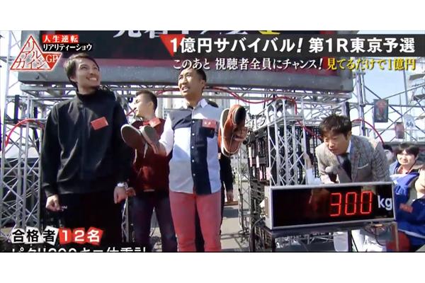 内藤大助が驚異的な能力で東京予選突破!賞金1億円『リアルカイジGP』開幕