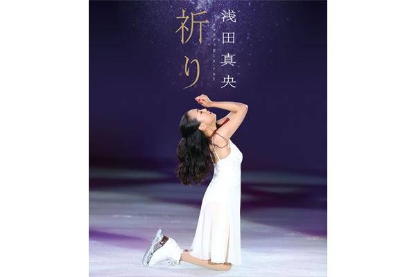 浅田真央チャリティBD&DVD「祈り」4・18発売