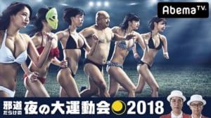 『邪道だらけの夜の大運動会2018』