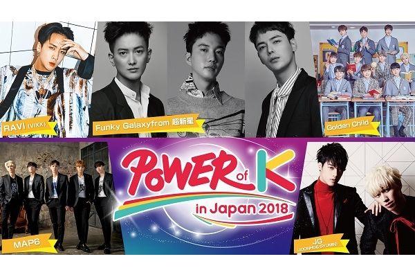 FUNKY GALAXY from 超新星、RAVI(VIXX)ら出演!「Power of K in Japan 2018」公開生中継LIVE決定