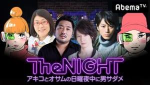『日曜The NIGHT~アキコとオサムの日曜夜中に男サダメ~#7』