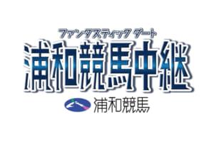 『ファンタスティックダート 浦和競馬中継』