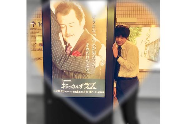 田中圭「俺も生で見たい!」六本木駅の『おっさんずラブ』電子看板広告と対面