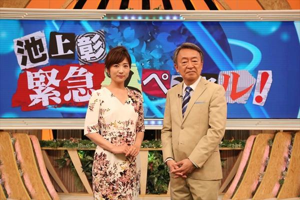 <p>『池上彰緊急スペシャル』</p>