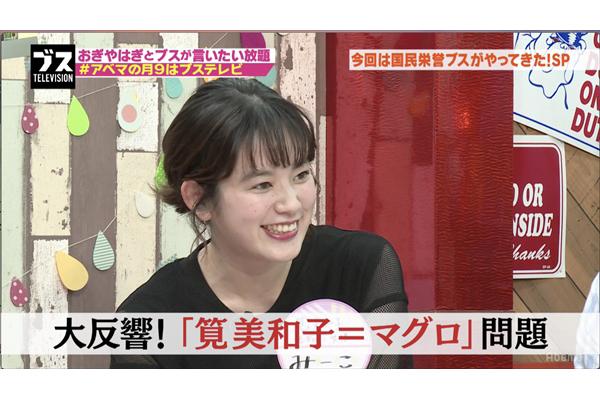 """おぎやはぎ矢作兼、筧美和子の""""マグロ""""問題をフォロー「でも、いいマグロだよ」"""