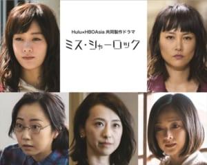 Huluオリジナル連続ドラマ「ミス・シャーロック」