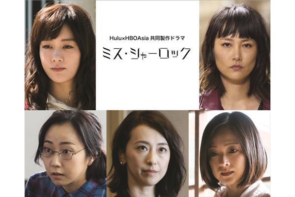 Huluドラマ「ミス・シャーロック」に水川あさみ、菊地凛子、安達祐実、木南晴夏、紺野まひる