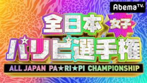 『全日本女子パリピ選手権』