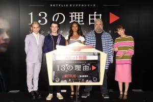 Netflixオリジナルシリーズ「13の理由」