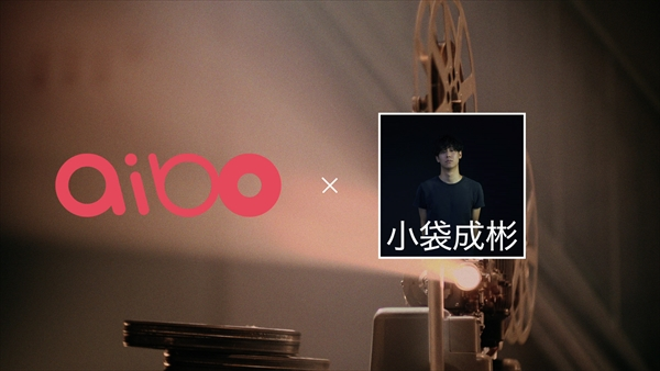 <p>ミュージックビデオ「aibo×小袋成彬」</p>