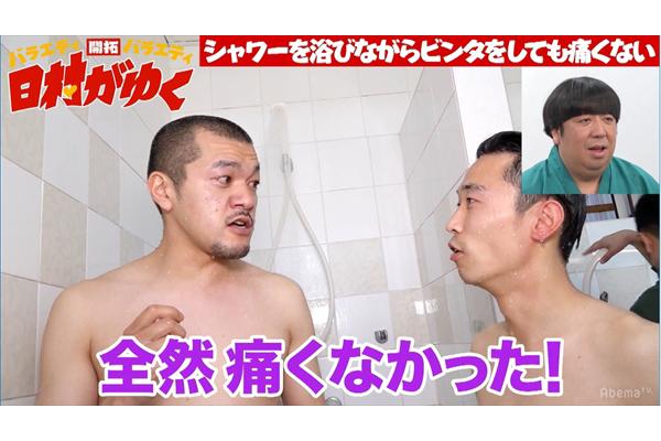"""シャワー中のビンタは痛くない!?カミナリが""""ヒムビア""""を検証"""