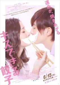 映画「キスできる餃子」