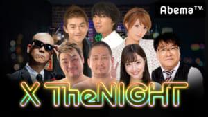 『X The NIGHT』