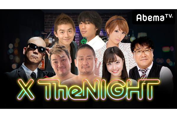 矢口真里、柴田阿弥ら各曜日MCが集結!『X The NIGHT』4・28生放送
