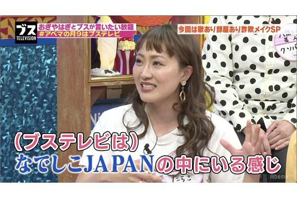 丸山桂里奈『ブステレビ』は「なでしこジャパンの中にいる感じ」