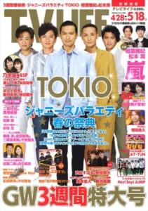 テレビライフ10号(表紙・TOKIO)
