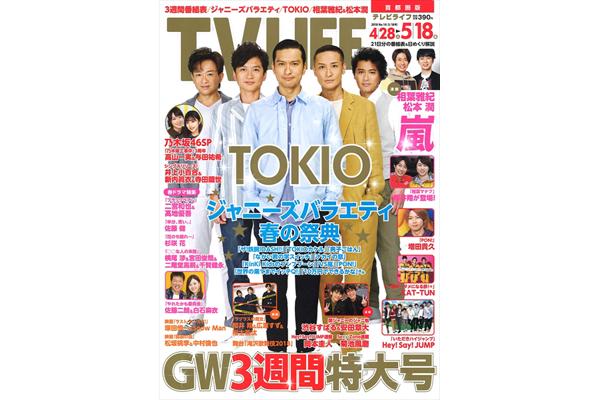 表紙はTOKIO!GW3週間特大号!テレビライフ10号4月25日(水)発売