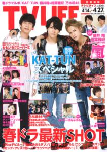 テレビライフ9号(表紙:KAT-TUN)