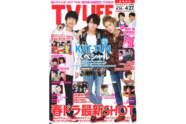 表紙はKAT-TUN!春ドラ最新SHOT テレビライフ9号4月11日(水)発売