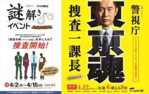 『警視庁・捜査一課長』謎解きイベント画像_R